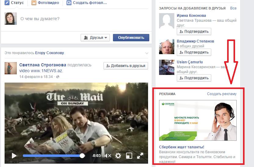 facebook  таргет