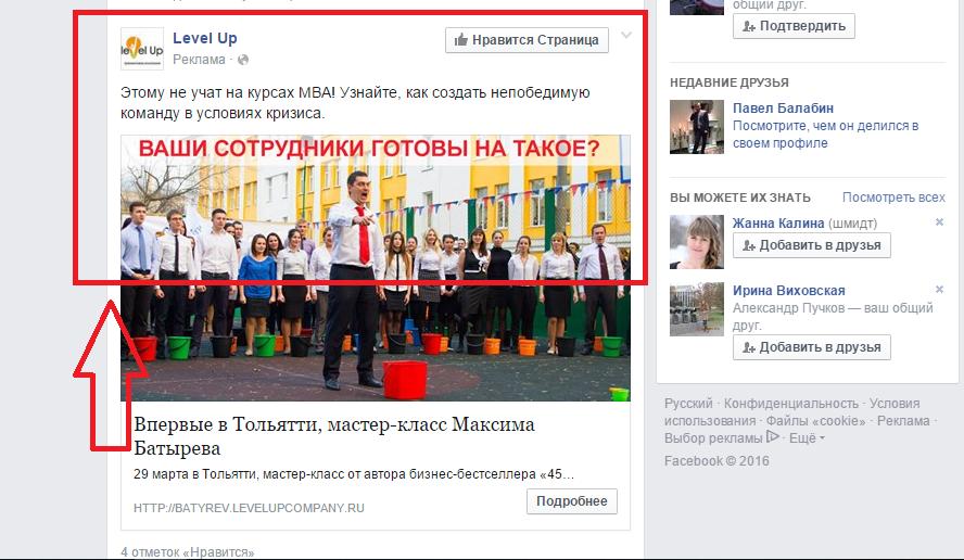 фейсбук таргетинг лента