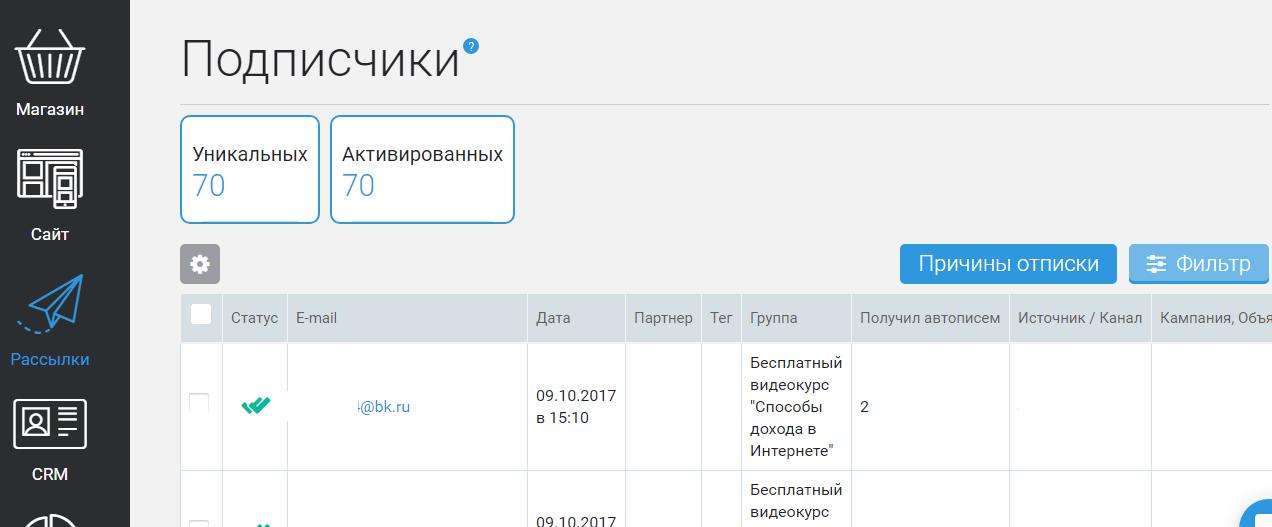 Скрин всего подписчики октябрь 2017