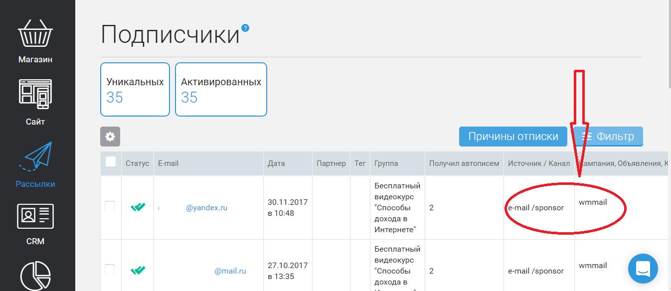 скрин подписчики с почтовиков в октябре 2017